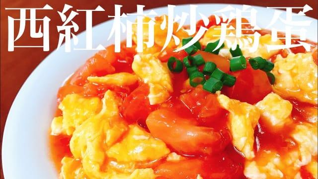 【中華】トマトと卵を炒めたやつ、なかなか定着しない