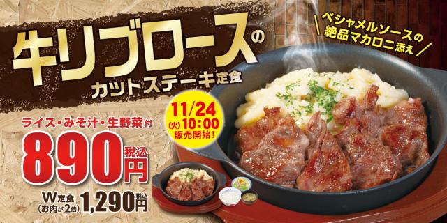 【画像】松屋のステーキ定食が見本となんか違う件