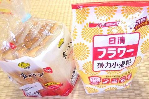 【悲報】米食ってるやつ、情弱だった…1食辺り11円の小麦粉がコスパ最高な模様