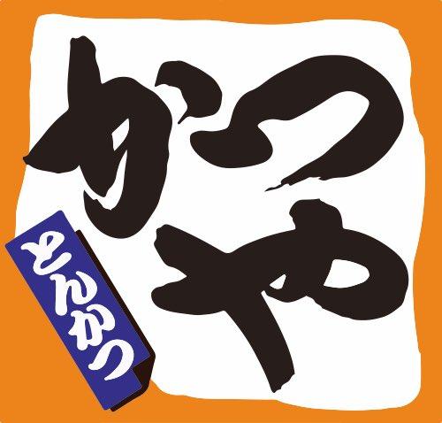 【画像】かつやの限定メニュー、コクうま味噌カツ丼(549円)がめちゃくちゃ良さそう