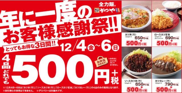 【速報】 かつや、 今日からカツカレー(竹)、ロースカツ定食(竹)、カツ丼(竹)が500円
