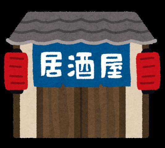 【悲報】東京のお通し代が高すぎる
