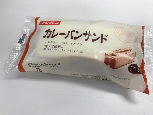 【!?】カレーパンを食パンで挟んだフジパンの新商品「カレーパンサンド」。「なぜ、こいつを挟んだ?」とネット上で衝撃走る