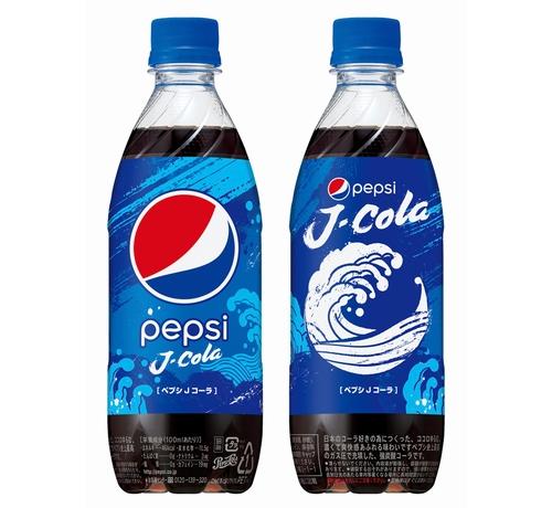 【朗報】PEPSHI、日本のコーラ好きヘビーユーザー向けに「ペプシ Jコーラ」発売