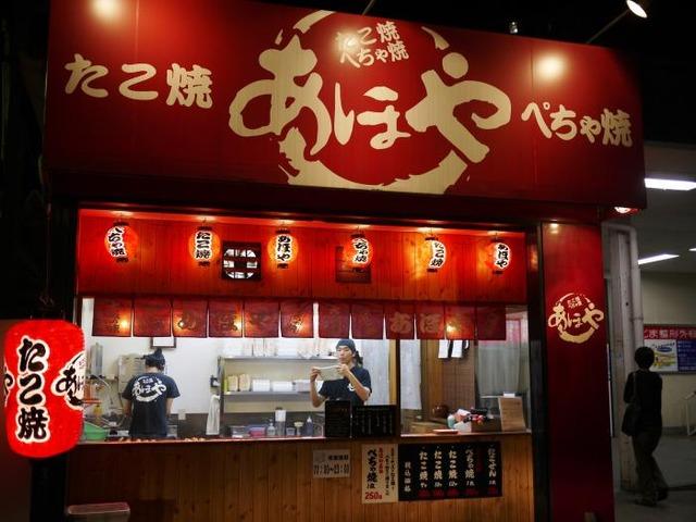 大阪人が選ぶ美味しいたこ焼き屋ナンバー1は『あほや』ぺちゃ焼きなどが大人気!