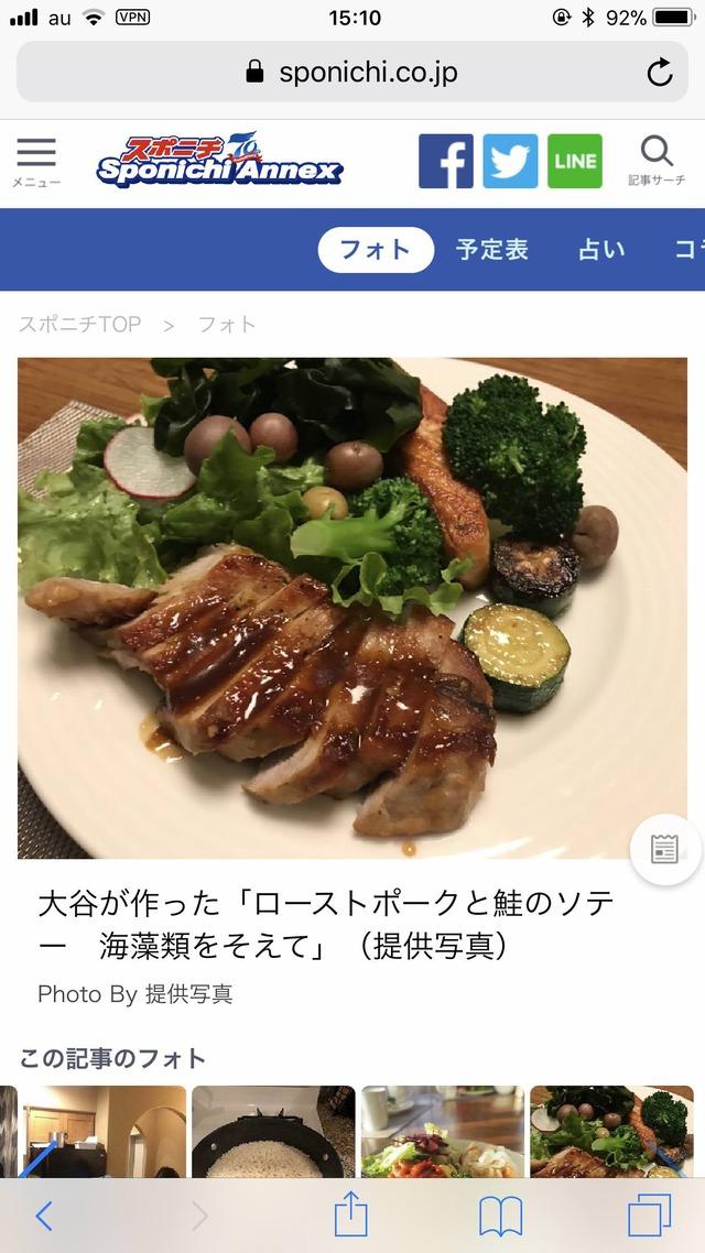 【画像あり】大谷翔平さん、料理の腕前も桁外れだった