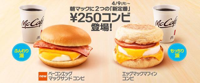 マクドナルド、新朝マックの「ベーコンエッグマックサンド」を発売!