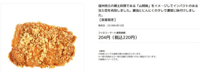 【PR】ファミマの新商品、ファミチキの兄貴的存在『山賊焼』ガチで美味すぎる
