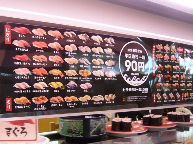 初めて「はま寿司」に行ってきたんだが