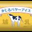【朗報】赤城乳業の〝かじるバターアイス〟、めちゃめちゃ美味すぎると大ブームに