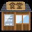 【画像】田舎の定食屋のおばちゃん「はいよカレーライスね」!!