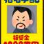 【超絶悲報】ウーバーイーツ配達員さん、指名手配される